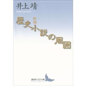 新編 歴史小説の周囲 電子書籍版 / 井上靖|ebookjapan