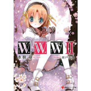 W.W.W -ワールド・ワイド・ウォー (2) 電子書籍版 / 水樹尋 羽戸らみ(イラスト)|ebookjapan