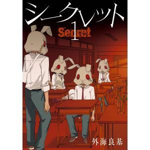【初回50%OFFクーポン】Secret (1) 電子書籍版 / 外海良基 ebookjapan