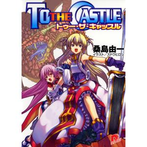 TO THE CASTLE トゥー・ザ・キャッスル 電子書籍版 / 桑島由一|ebookjapan
