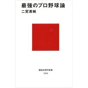 【初回50%OFFクーポン】最強のプロ野球論 電子書籍版 / 二宮清純|ebookjapan
