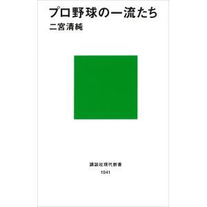 【初回50%OFFクーポン】プロ野球の一流たち 電子書籍版 / 二宮清純|ebookjapan