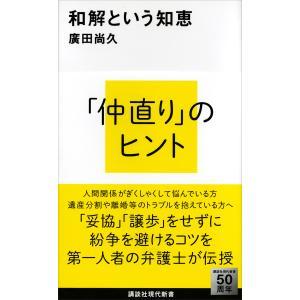 和解という知恵 電子書籍版 / 廣田尚久|ebookjapan