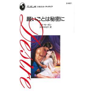 願いごとは秘密に 電子書籍版 / レイ・モーガン 翻訳:大林日名子|ebookjapan