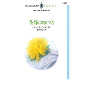 花嫁は嘘つき 電子書籍版 / アンジェラ・ディヴァイン 翻訳:吉田洋子|ebookjapan