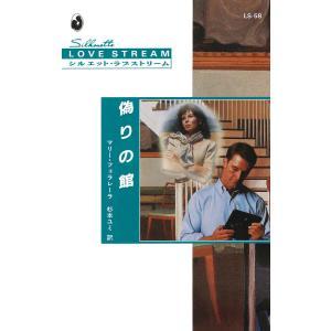 偽りの館 電子書籍版 / マリー・フェラレーラ 翻訳:杉本ユミ|ebookjapan