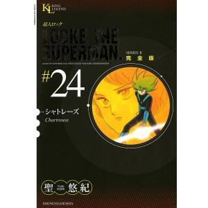 【初回50%OFFクーポン】超人ロック 完全版 (24) シャトレーズ 電子書籍版 / 聖悠紀|ebookjapan