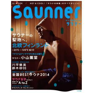 小学館ムック saunner(サウナー) 電子書籍版 / saunner編集部|ebookjapan