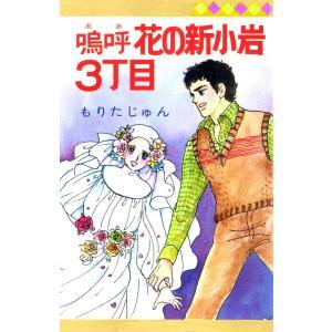 嗚呼 花の新小岩3丁目 電子書籍版 / もりたじゅん|ebookjapan