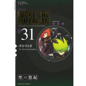 【初回50%OFFクーポン】超人ロック 完全版 (31) 書を守る者 電子書籍版 / 聖悠紀|ebookjapan
