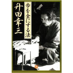 歩を金にする法(小学館文庫) 電子書籍版 / 著:升田幸三|ebookjapan