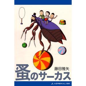 【初回50%OFFクーポン】蚤のサーカス 電子書籍版 / 著:藤田雅矢 ebookjapan