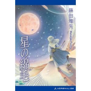 【初回50%OFFクーポン】星の綿毛 電子書籍版 / 著:藤田雅矢 ebookjapan