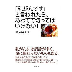 【初回50%OFFクーポン】「乳がんです」と言われたら、あわてて切ってはいけない! 電子書籍版 / 著:渡辺容子 ebookjapan