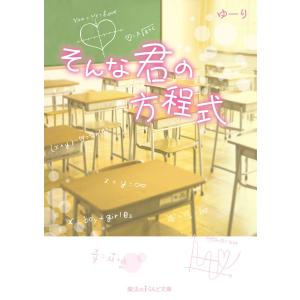 そんな君の方程式 電子書籍版 / 著者:ゆーり|ebookjapan