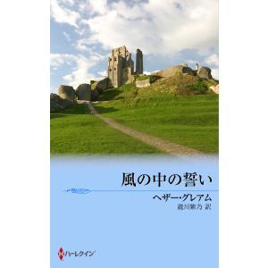 風の中の誓い 電子書籍版 / ヘザー・グレアム 翻訳:瀧川紫乃|ebookjapan