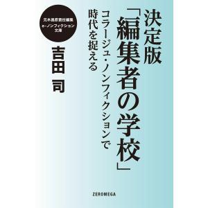 決定版「編集者の学校」コラージュ・ノンフィクションで時代を捉える 電子書籍版 / 吉田司 ebookjapan