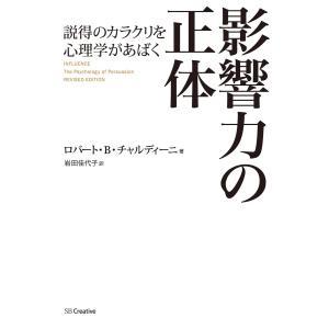 ロバート・B・チャルディーニ/岩田佳代子 出版社:SBクリエイティブ ページ数:995 提供開始日:...
