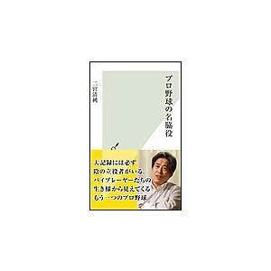 【初回50%OFFクーポン】プロ野球の名脇役 電子書籍版 / 二宮清純|ebookjapan