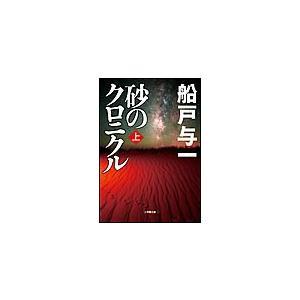 砂のクロニクル 上 電子書籍版 / 船戸与一|ebookjapan