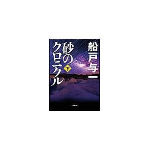 砂のクロニクル 下 電子書籍版 / 船戸与一|ebookjapan