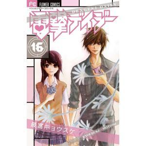 電撃デイジー (16) 電子書籍版 / 最富キョウスケ|ebookjapan
