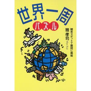 世界一周パズル 電子書籍版 / 雅孝司 ebookjapan