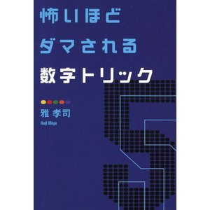 怖いほどダマされる数字トリック 電子書籍版 / 雅孝司 ebookjapan