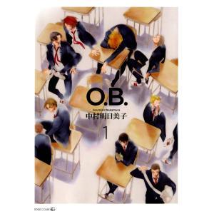 【初回50%OFFクーポン】O.B. (1) 電子書籍版 / 中村明日美子|ebookjapan