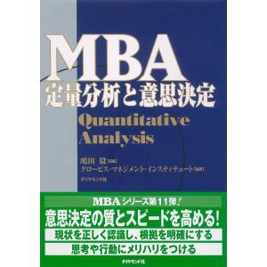 MBA定量分析と意思決定 電子書籍版 / 嶋田毅/グロービス・マネジメント・インスティテュート|ebookjapan