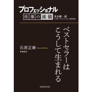 プロフェッショナル 仕事の流儀 石原正康 編集者 ベストセラーはこうして生まれる 電子書籍版|ebookjapan