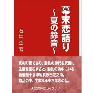 【初回50%OFFクーポン】幕末恋語り〜夏の鈴音〜 電子書籍版 / 石田空 ebookjapan