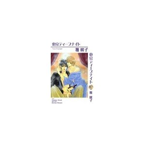 【初回50%OFFクーポン】東京ディープナイト 電子書籍版 / 雅桃子|ebookjapan