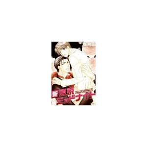 【初回50%OFFクーポン】新・東京ミッドナイト 電子書籍版 / 雅桃子|ebookjapan