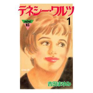 テネシー・ワルツ(1) 電子書籍版 / 吉田まゆみ|ebookjapan