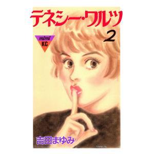 テネシー・ワルツ(2) 電子書籍版 / 吉田まゆみ|ebookjapan