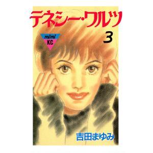 テネシー・ワルツ(3) 電子書籍版 / 吉田まゆみ|ebookjapan