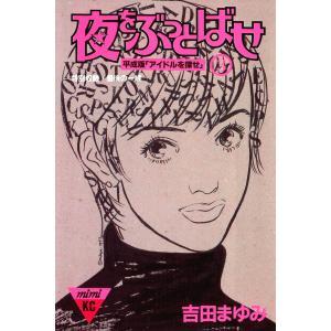 夜をぶっとばせ(3) 電子書籍版 / 吉田まゆみ|ebookjapan