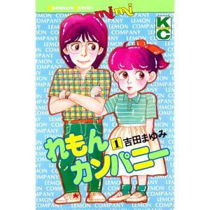 れもんカンパニー(1) 電子書籍版 / 吉田まゆみ|ebookjapan