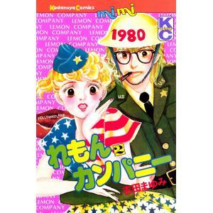 れもんカンパニー(2) 電子書籍版 / 吉田まゆみ|ebookjapan