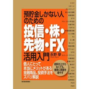 預貯金しかない人のための投信・株・先物・FX活用入門 電子書籍版 / 著:永野學