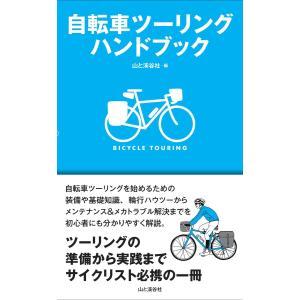 自転車ツーリングハンドブック 電子書籍版 / 編:山と溪谷社|ebookjapan