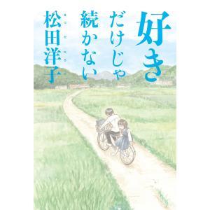 好きだけじゃ続かない 電子書籍版 / 著者:松田洋子|ebookjapan