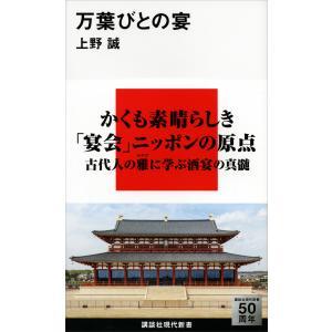 万葉びとの宴 電子書籍版 / 上野誠|ebookjapan