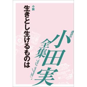 【初回50%OFFクーポン】[EPUB版] 生きとし生けるものは 【小田実全集】 電子書籍版 / 小...