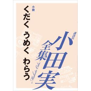 【初回50%OFFクーポン】[EPUB版] くだく うめく わらう 【小田実全集】 電子書籍版 / ...