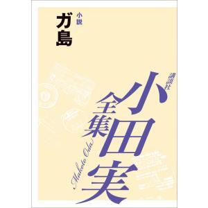 【初回50%OFFクーポン】[EPUB版] ガ島 【小田実全集】 電子書籍版 / 小田実