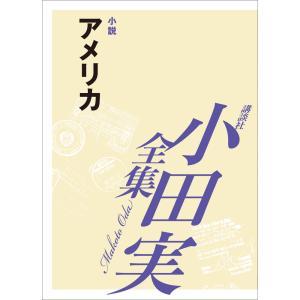 【初回50%OFFクーポン】[EPUB版] アメリカ 【小田実全集】 電子書籍版 / 小田実