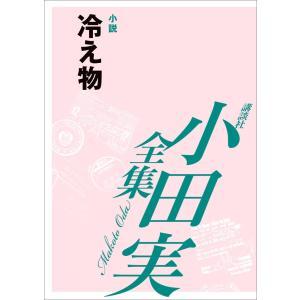 【初回50%OFFクーポン】[EPUB版] 冷え物 【小田実全集】 電子書籍版 / 小田実