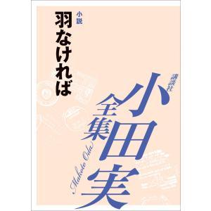 【初回50%OFFクーポン】[EPUB版] 羽なければ 【小田実全集】 電子書籍版 / 小田実